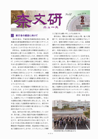 奈文研ニュースNo.52_ブログ.JPG