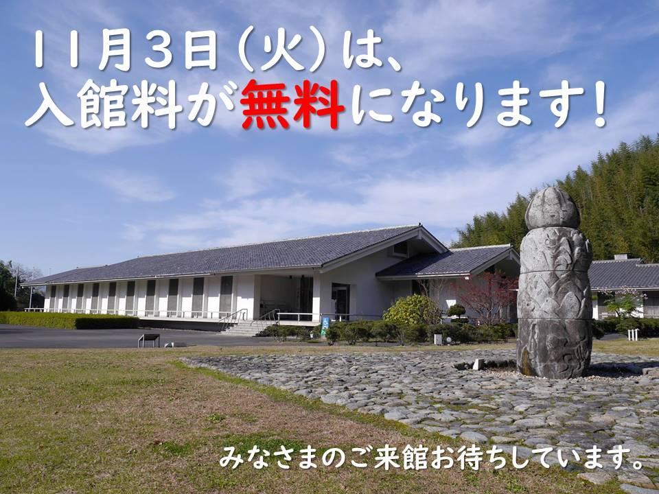 11月3日は入館無料.jpg