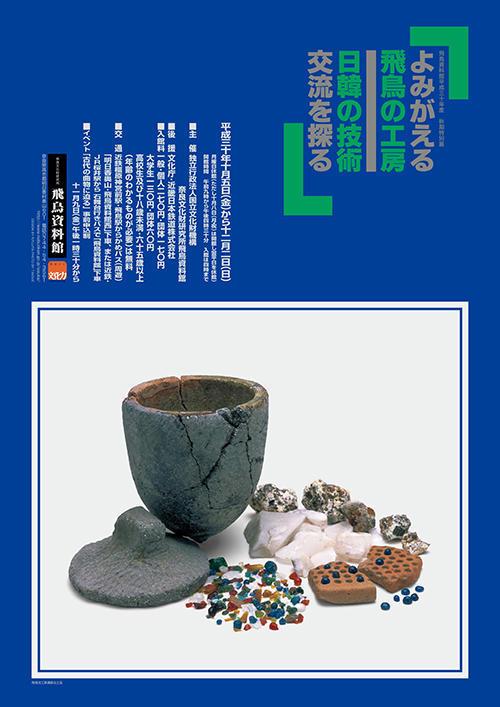 平成30年度_秋期企画展_B2ポスター-c5s.jpg