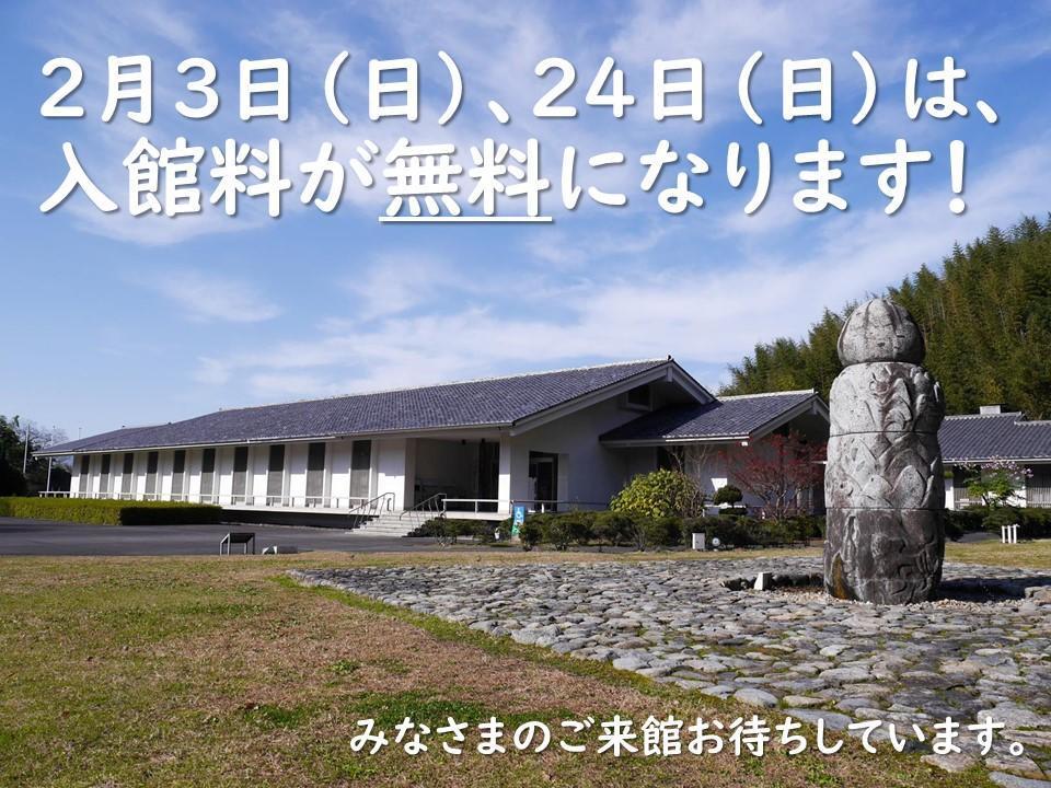 2月4日は入館無料.jpg