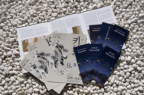 20180614キトラパンフ外国語井上さん撮影.jpg
