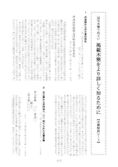 木簡の詳細解説