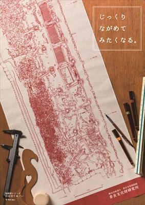 yamaomote_R.jpg