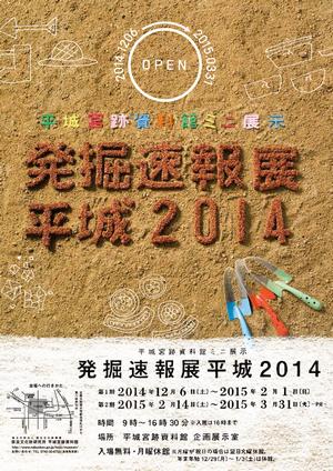 発掘速報展2014.png