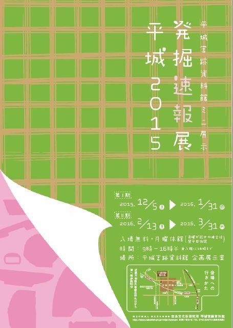 発掘速報展2015.jpg