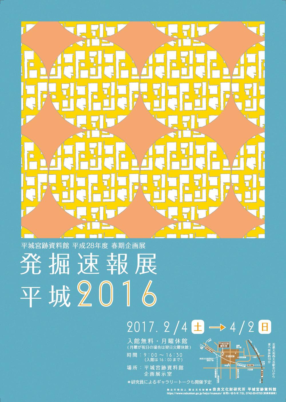 発掘速報展2016.jpg