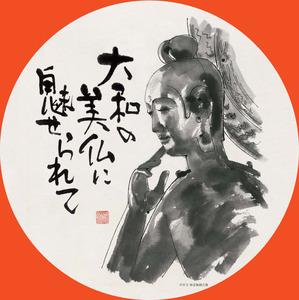 20140912仏画展.jpg