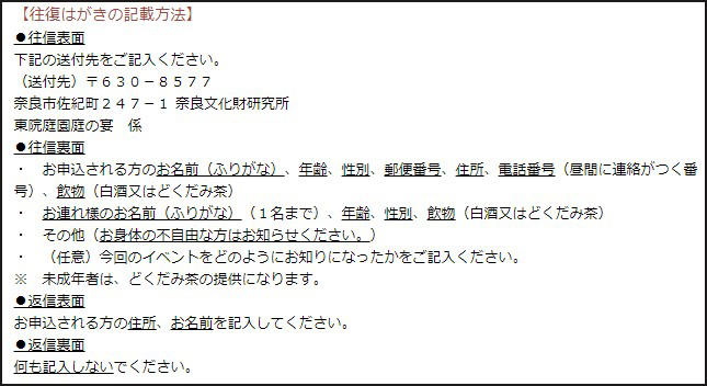 https://www.nabunken.go.jp/fukyu/images/tointeien2018_2.jpg