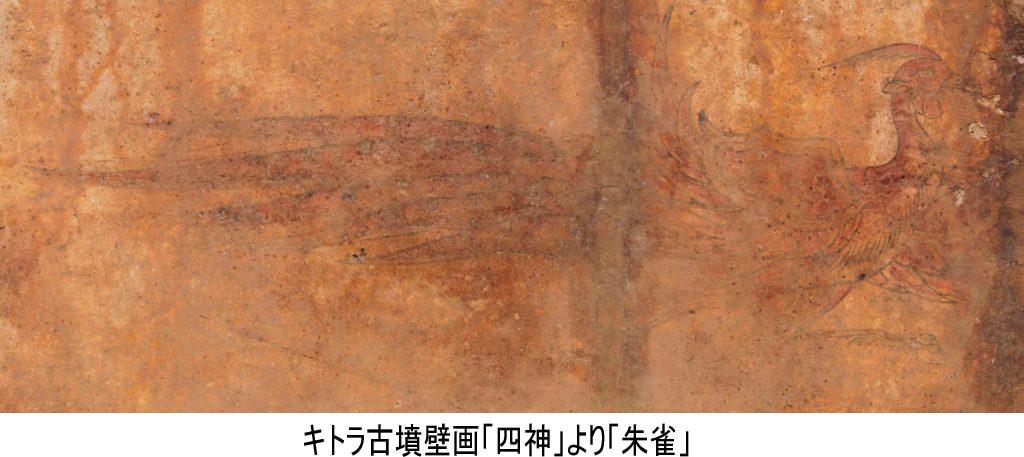 特別展「キトラ古墳壁画」