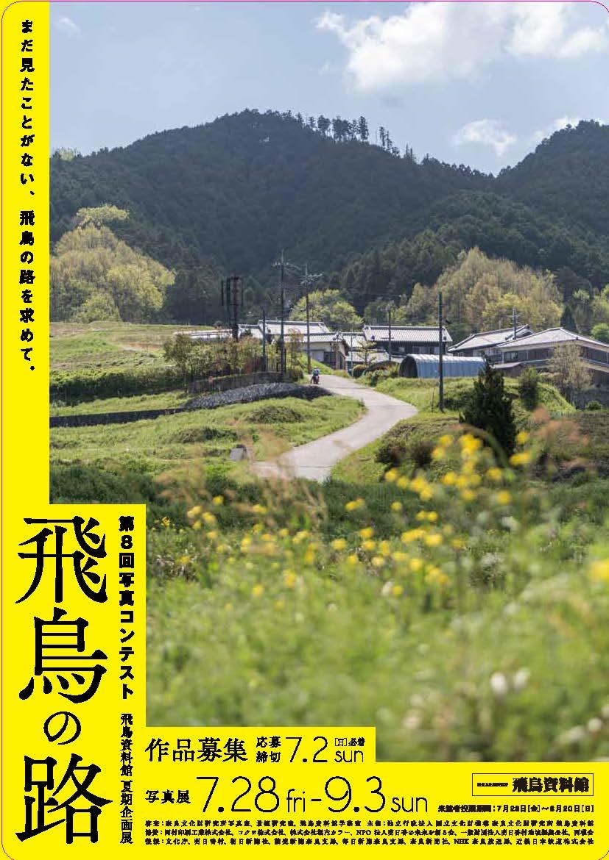 asukaphoto2017.jpg