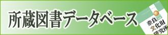 所蔵図書データベース