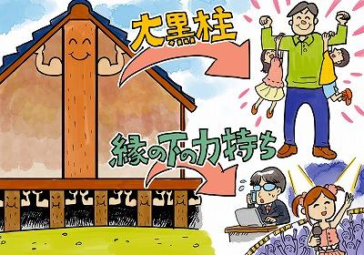 (136)日常の中の建築用語_岡本友紀.jpg