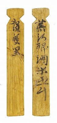 (143)役所名はなぜわかる_造酒司木簡.jpg