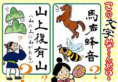 (153)万葉集の漢字のなぞなぞ_岡本友紀.jpg