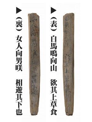 (57)古代の「うた」(上).jpg