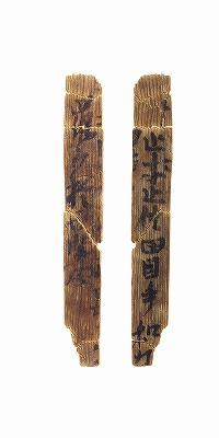 (58)古代の「うた」(下).jpg