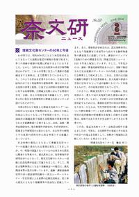 奈文研ニュースNo.53_ブログ.JPG