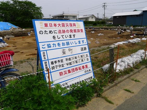 東町遺跡の前に掲げられた看板.jpg