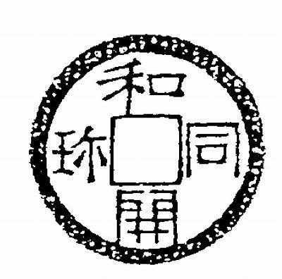 (101)和同開珎の読み方は?拓本.jpg