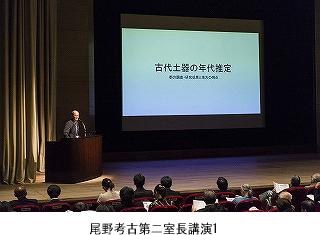 4尾野考古第二室長講演①.jpg