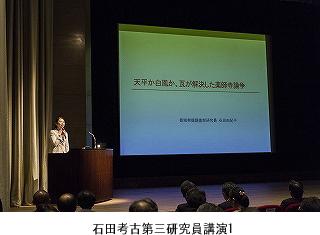 7石田考古第三研究員①.jpg