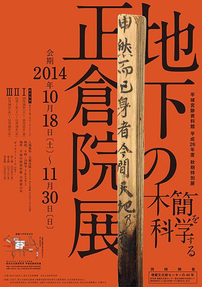 2014地下の正倉院展ポスター.jpg
