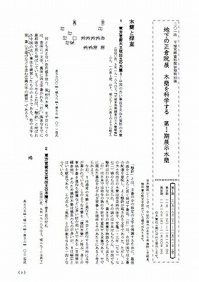 2004_1ki_kaisetu.jpg