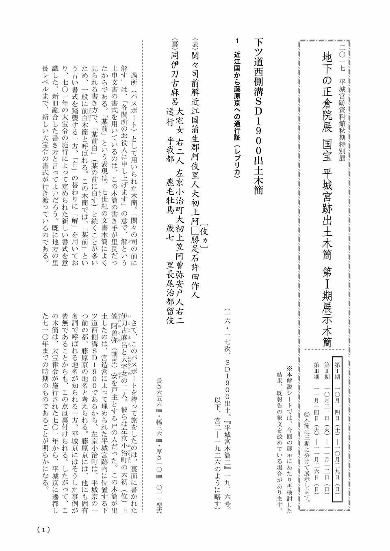 2017_1ki_kaisetu.jpg
