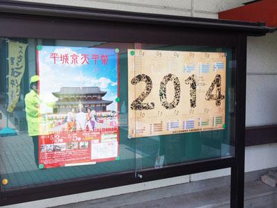 平城宮跡資料館カレンダー2014.JPG