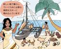 (6)南の島の考古学
