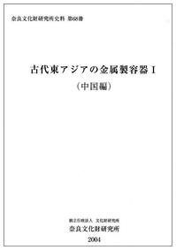 史料68表紙_ブログ.jpg