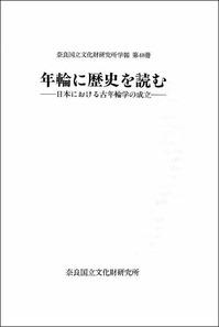 学報第48冊_ブログ.png