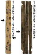 (60)古代の省略文字