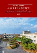 奈良文化財研究所 概要2013