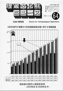 埋蔵文化財ニュースNo.64, 66, 67, 69, 72~79