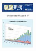 埋蔵文化財ニュースNo.101~103,107,112,114