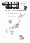 埋蔵文化財ニュースNo.96~98