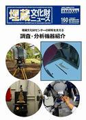 埋蔵文化財ニュースNo.160