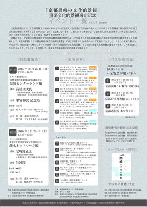 s20150914選定記念事業企画チラシ.jpg