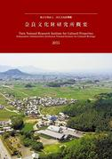 奈良文化財研究所概要2015