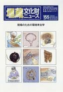 埋蔵文化財ニュースNo.155