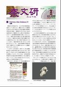 「奈文研ニュースNo.59」
