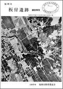 全国遺跡報告総覧:福岡市埋蔵文化財調査報告書の公開