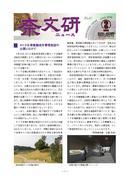 「奈文研ニュースNo.61」