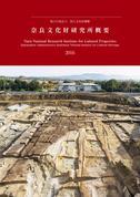 奈良文化財研究所概要2016