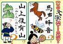 (153)万葉集の漢字のなぞなぞ