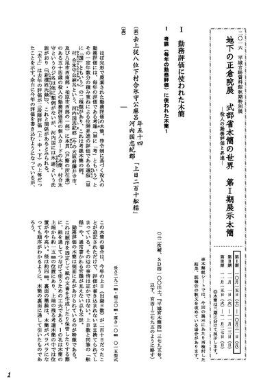 2016_1ki_kaisetu.jpgのサムネイル画像