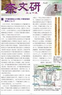 「奈文研ニュースNo.65」