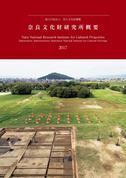 奈良文化財研究所概要2017