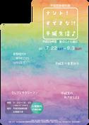 平成29年度 平城宮跡資料館 夏のこども展示「ナント! すてきな!? 平城生活♪」リーフレット